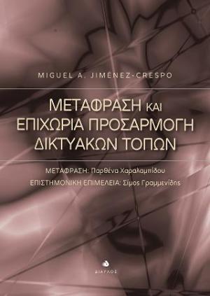 Μετάφραση και Επιχώρια Προσαρμογή Δικτυακών Τόπων