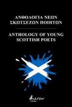Ανθολογία νέων Σκωτσέζων ποιητών/Anthology of young Scottish poets
