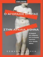 Ο αγοραίος έρωτας στην αρχαία Αθήνα