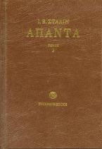 Άπαντα – Τόμος 03 (Μάρτης – Οκτώβρης 1917)