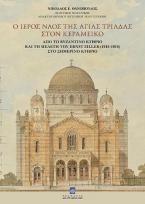 Ο Ιερός Ναός της Αγίας Τριάδας στον Κεραμεικό. Από το Βυζαντινό Κτήριο και την Μελέτη του Ernst Ziller (1915-1916) στο σημερινό κτήριο