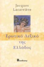Ερωτικό Λεξικό της Ελλάδοσ