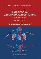 Διαταραχές οξεοβασικής ισορροπίας στην κλινική ιατρική