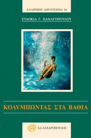 Κολυμπώντας στα βαθιά