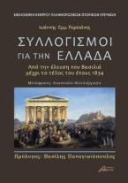 Συλλογισμοί για την Ελλάδα