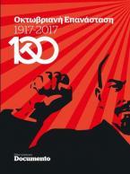 Οκτωβριανή Επανάσταση 1917-2017