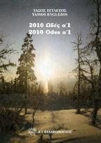 2010 Ωδές ά1