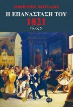 Η Επανάσταστη του 1821