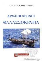 ΑΡΧΑΙΟΙ ΧΡΟΝΟΙ ΘΑΛΑΣΣΟΚΡΑΤΙΑ