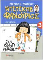 ΝΤΕΤΕΚΤΙΒ ΦΑΝΟΥΡΙΟΣ 3