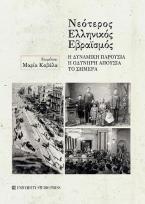 Νεότερος Ελληνικός Εβραϊσμός