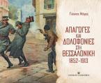Απαγωγές και δολοφονίες στη Θεσσαλονίκη 1852-1913