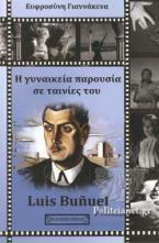 Η ΓΥΝΑΙΚΕΙΑ ΠΑΡΟΥΣΙΑ ΣΕ ΤΑΙΝΙΕΣ ΤΟΥ LUIS BUNUEL