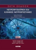 Νευροψυχιατρική και Κλινικές Νευροεπιστήμες