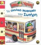 Το σχολικό λεωφορείο του Σωτήρη