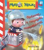 Ορέστης, ο τολμηρός πυροσβέστης