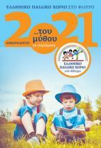 Του μύθου τα γυρίσματα. Ελληνικό Παιδικό Χωριό στο Φίλυρο. Ημερολόγιο 2021