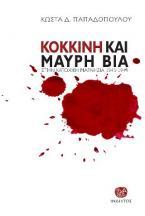 Κόκκινη και Μαύρη Βία