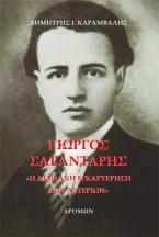 Γιώργος Σαραντάρης