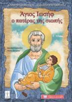 Άγιος Ιωσήφ, ο πατέρας της σιωπής
