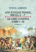 ΤΙΤΟΣ ΛΙΒΙΟΣ - ΑΠΟ ΚΤΙΣΕΩΣ ΡΩΜΗΣ ΒΙΒΛΙΑ Α΄-Γ΄