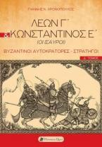 Λέων Γ΄ & Κωνσταντίνος Ε΄(ΟΙ ΙΣΑΥΡΟΙ)