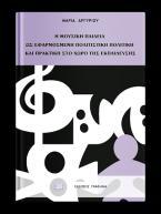 Η μουσική παιδεία ως εφαρμοσμένη πολιτιστική πολιτική και πρακτική στον χώρο της εκπαίδευσης