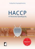 HACCP - Η ποιοτική προσέγγιση