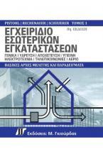Εγχειρίδιο Εσωτερικών Εγκαταστάσεων Τόμος 1, 8η Έκδοση