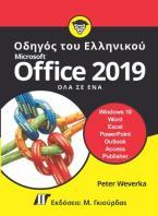 Οδηγός του Ελληνικού Microsoft Office 2019, Όλα σε Ένα