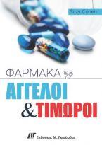 Φάρμακα: Άγγελοι και Τιμωροί