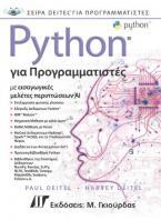 Python για Προγραμματιστές