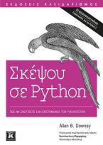 Σκέψου σε Python