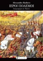 Ιεροί Πόλεμοι