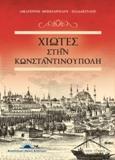 Χιώτες στην Κωνσταντινούπολη