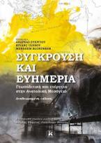 Σύγκρουση και ευημερία - Γεωπολιτική και ενέργεια στην Ανατολική Μεσόγειο - Αναθεωρημένη έκδοση