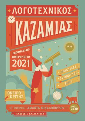 Λογοτεχνικός Καζαμίας: Εβδομαδιαίο ημερολόγιο 2021