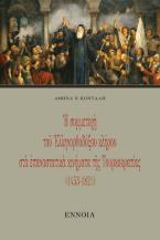 Ἡ συμμετοχή τοῦ Ἑλληνορθόδοξου κλήρου στά ἐπαναστατικά κινήματα τῆς Τουρκοκρατίας (1453-1821)