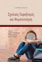 Σχολικός Εκφοβισμός και Θυματοποίηση