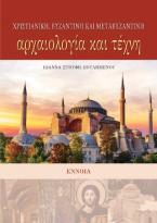 Χριστιανική, Βυζαντινή και Μεταβυζαντινή Αρχαιολογία και Τέχνη