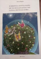 Η μικρούλα Μυρτιά Μαρία με τις πεταλουδίτσες της Ελπίδα, Πίστη και Σοφία...