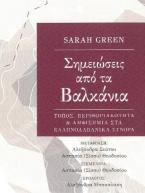 Σημειώσεις από τα Βαλκάνια