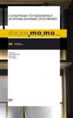 do.co.mo.mo., Η επιστροφή του μοντέρνου. 25 χρόνια ελληνικό docomomo