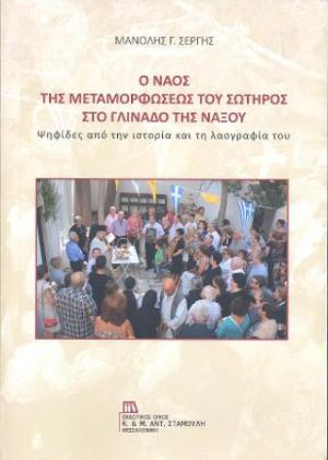 Ο ναός της Μεταμορφώσεως του Σωτήρος στο Γλινάδο της Νάξου