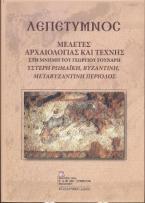 Λεπέτυμνος: Μελέτες αρχαιολογίας και τέχνης στη μνήμη του Γεωργίου Γούναρη