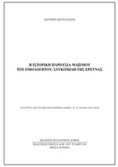 Η ιστορική παρουσία Μάξιμου του Ομολογητού: Συγκομιδή της έρευνας