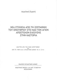 Νέα στοιχεία από τη ζωγραφική του Ονούφριου στον ναό των Αγίων Αποστόλων Ελεούσης στην Καστοριά