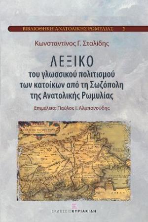 ΛΕΞΙΚΟ του γλωσσικού πολιτισμού των κατοίκων από τη Σωζόπολη της Ανατολικής Ρωμυλίας