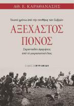 ΑΞΕΧΑΣΤΟΣ ΠΟΝΟΣ - Εκατό χρόνια από την συνθήκη των Σεβρών
