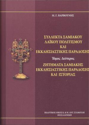 Σύλλεκτα Σαμιακού λαϊκού πολιτισμού και εκκλησιαστικής παράδοσης